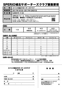 2017_サポーターズクラブ_ウラ決定修正_ol
