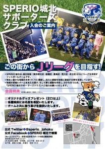 supporterscluba